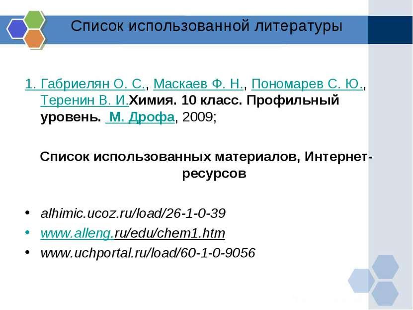 Список использованной литературы 1. Габриелян О. С., Маскаев Ф. Н., Пономарев...