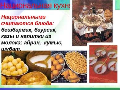 Национальная кухня Национальными считаются блюда: бешбармак, баурсак, казы и ...