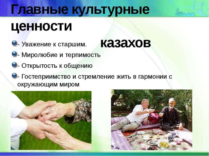 Главные культурные ценности казахов - Уважение к старшим. - Миролюбие и терпи...