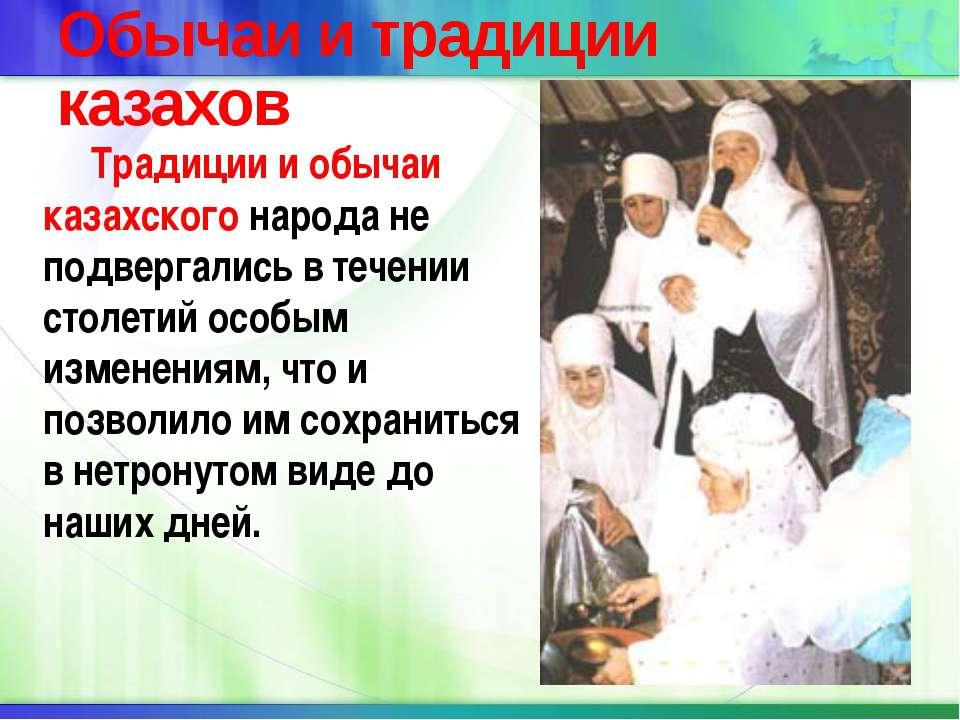 Обычаи и традиции казахов Традиции и обычаи казахского народа не подвергались...