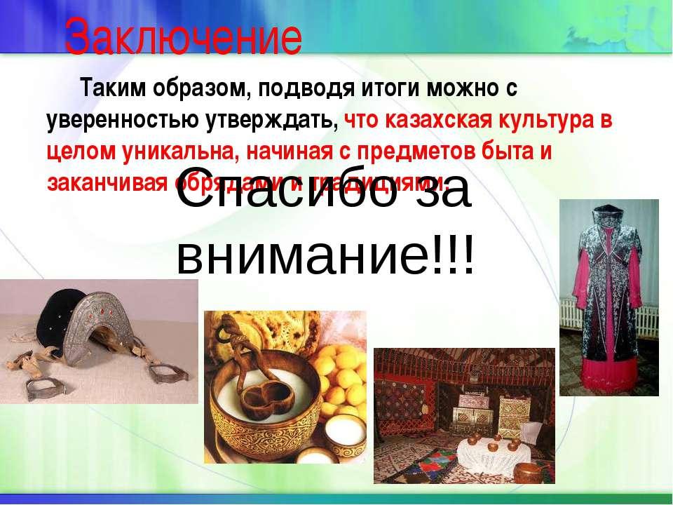 Таким образом, подводя итоги можно с уверенностью утверждать, что казахская к...