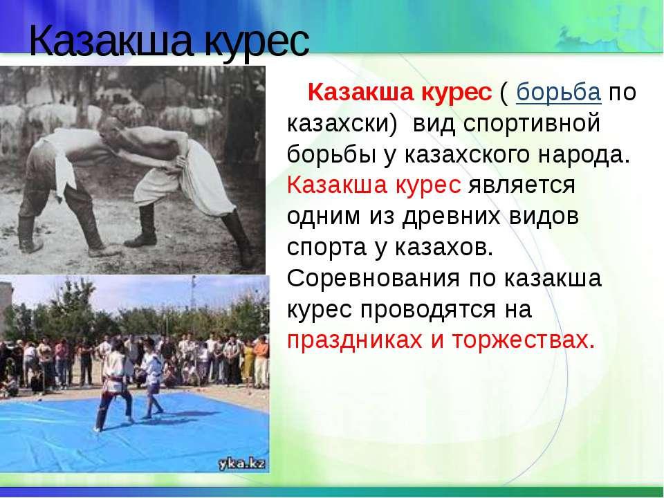 Казакша курес Казакша курес(борьбапо казахски) вид спортивной борьбы у каз...