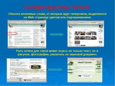 Гиперструктура WWW Роль ключа для связи может играть не только текст, но и ри...