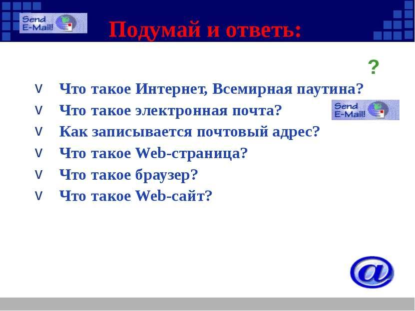 Подумай и ответь: Что такое Интернет, Всемирная паутина? Что такое электронна...