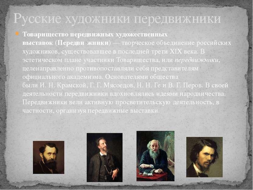 Товарищество передвижных художественных выставок(Передви жники)— творческое...