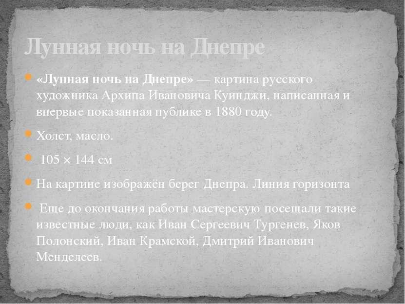 «Лунная ночь на Днепре»— картина русского художникаАрхипа Ивановича Куинджи...