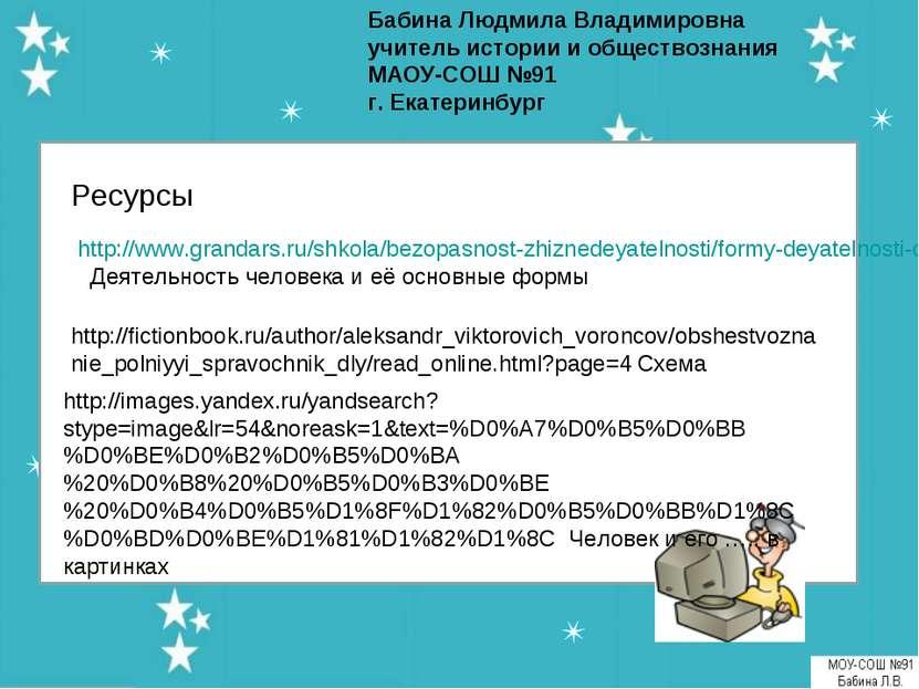 Бабина Людмила Владимировна учитель истории и обществознания МАОУ-СОШ №91 г. ...