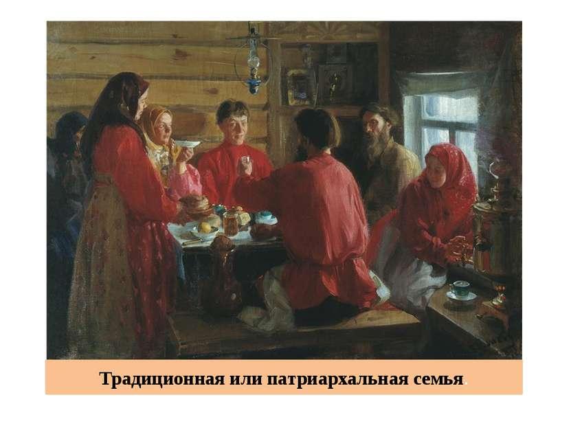 Традиционная или патриархальная семья.