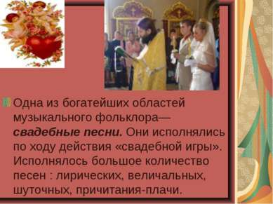 Одна из богатейших областей музыкального фольклора—свадебные песни. Они испол...