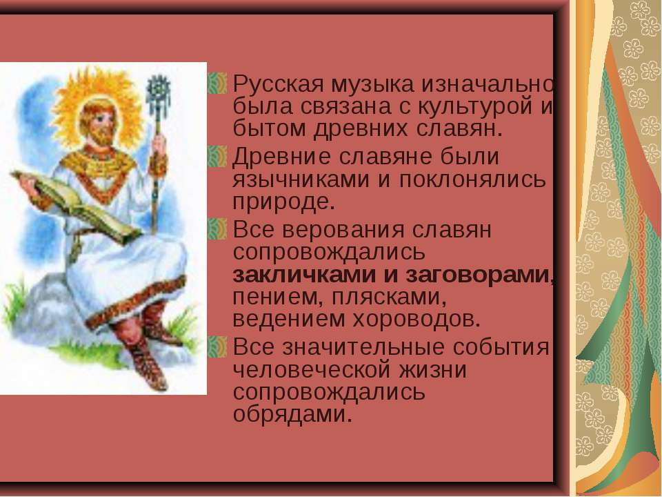 Русская музыка изначально была связана с культурой и бытом древних славян. Др...