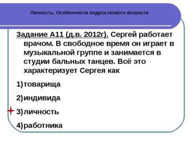 Личность. Особенности подросткового возраста Задание А11 (д.в. 2012г). Сергей...