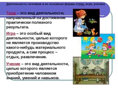 Деятельность человека и ее основные формы (труд, игра, учение) Труд – это вид...
