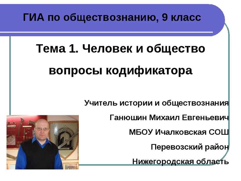 ГИА по обществознанию, 9 класс Тема 1. Человек и общество вопросы кодификатор...