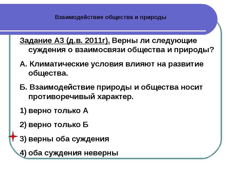 Задание А3 (д.в. 2011г). Верны ли следующие суждения о взаимосвязи общества и...