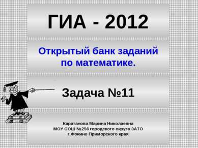 ГИА - 2012 Открытый банк заданий по математике. Задача №11 Каратанова Марина ...