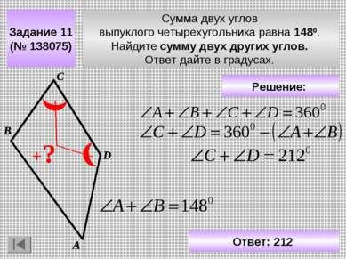 Сумма двух углов выпуклого четырехугольника равна 1480. Найдите сумму двух др...