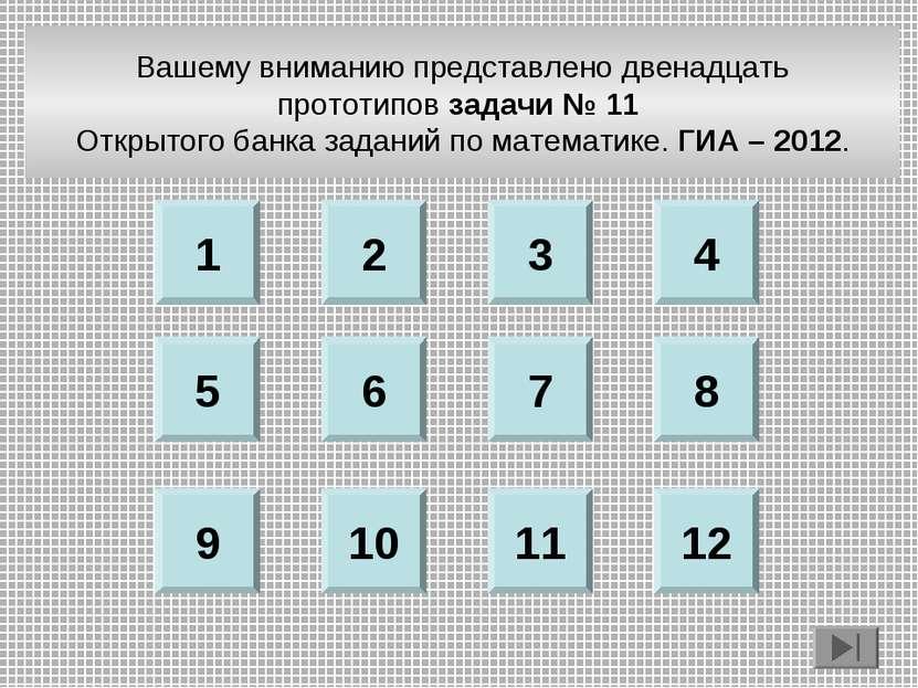 1 2 3 4 5 6 7 8 9 10 11 12 Вашему вниманию представлено двенадцать прототипов...