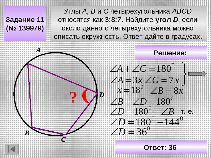 Углы A, B и C четырехугольника ABCD относятся как 3:8:7. Найдите угол D, если...