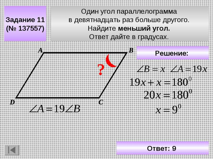 Один угол параллелограмма в девятнадцать раз больше другого. Найдите меньший ...
