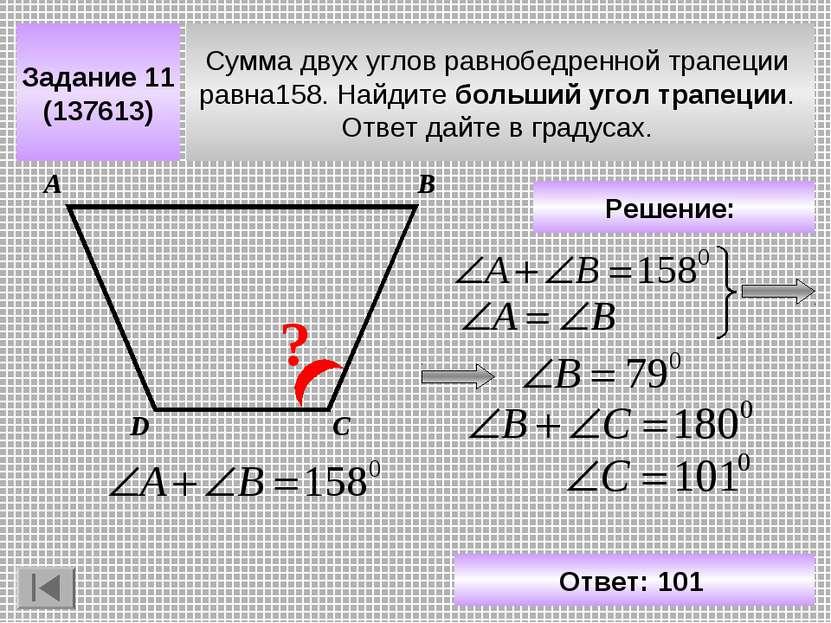 Задание 11 (137613) Сумма двух углов равнобедренной трапеции равна158. Найдит...