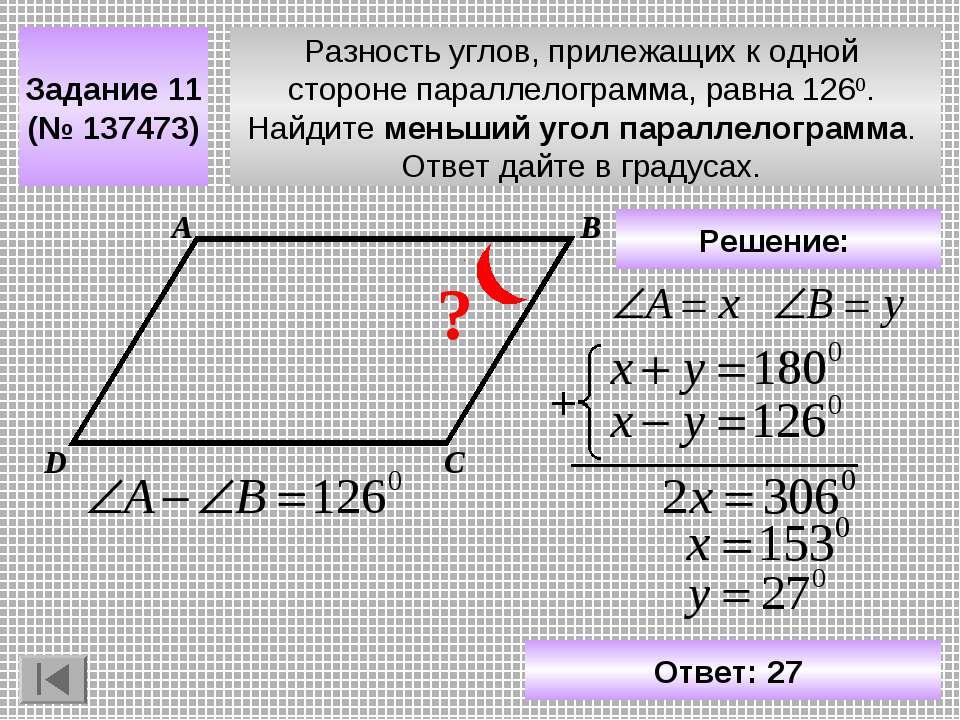 Разность углов, прилежащих к одной стороне параллелограмма, равна 1260. Найди...