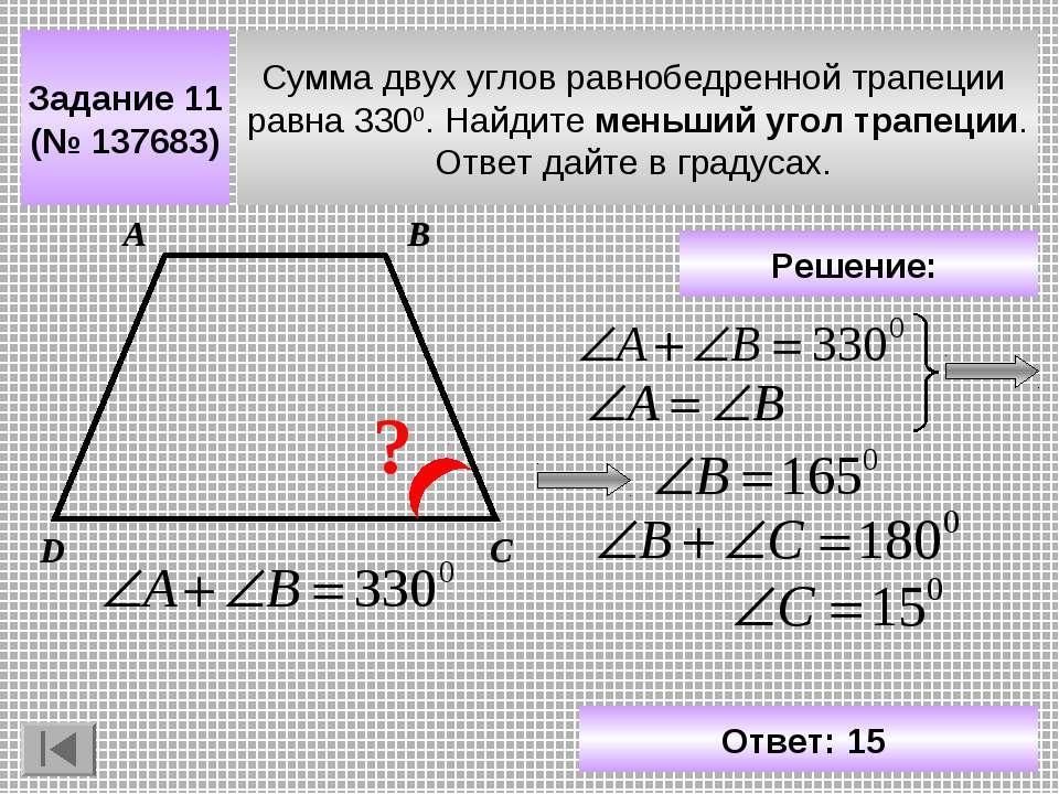 Задание 11 (№ 137683) Сумма двух углов равнобедренной трапеции равна 3300. На...
