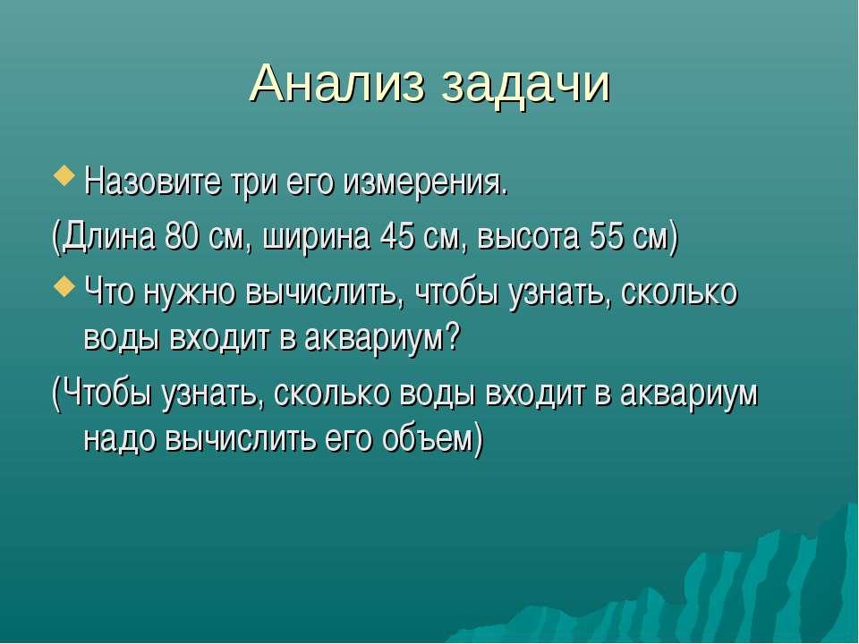 Анализ задачи Назовите три его измерения. (Длина 80 см, ширина 45 см, высота ...