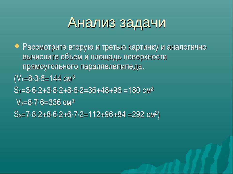 Анализ задачи Рассмотрите вторую и третью картинку и аналогично вычислите объ...