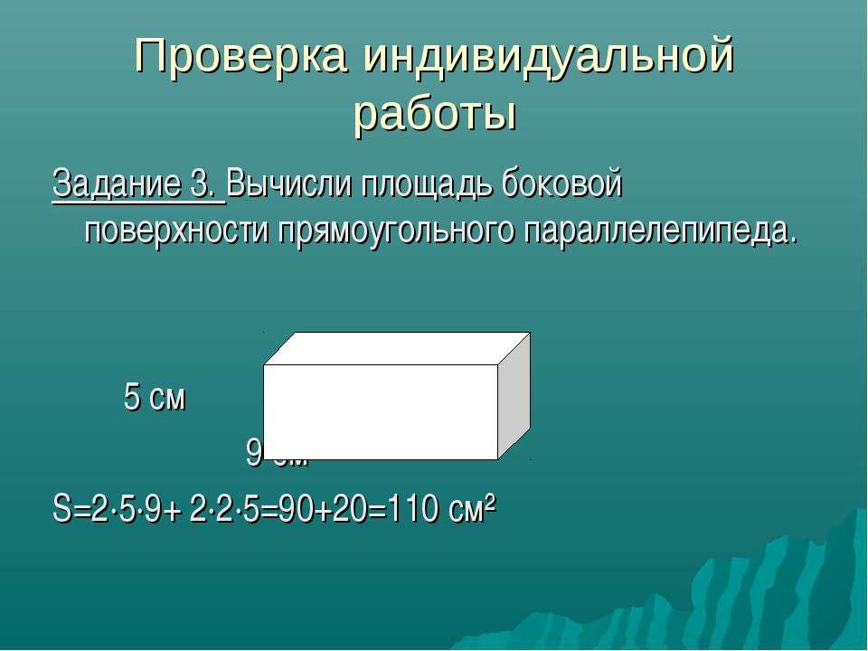 Проверка индивидуальной работы Задание 3. Вычисли площадь боковой поверхности...