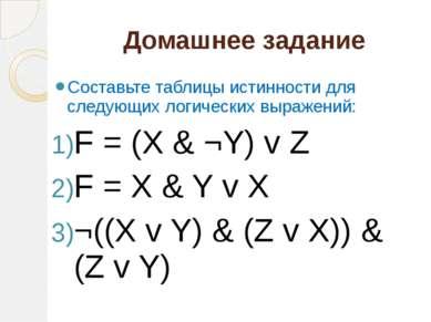 Домашнее задание Составьте таблицы истинности для следующих логических выраже...