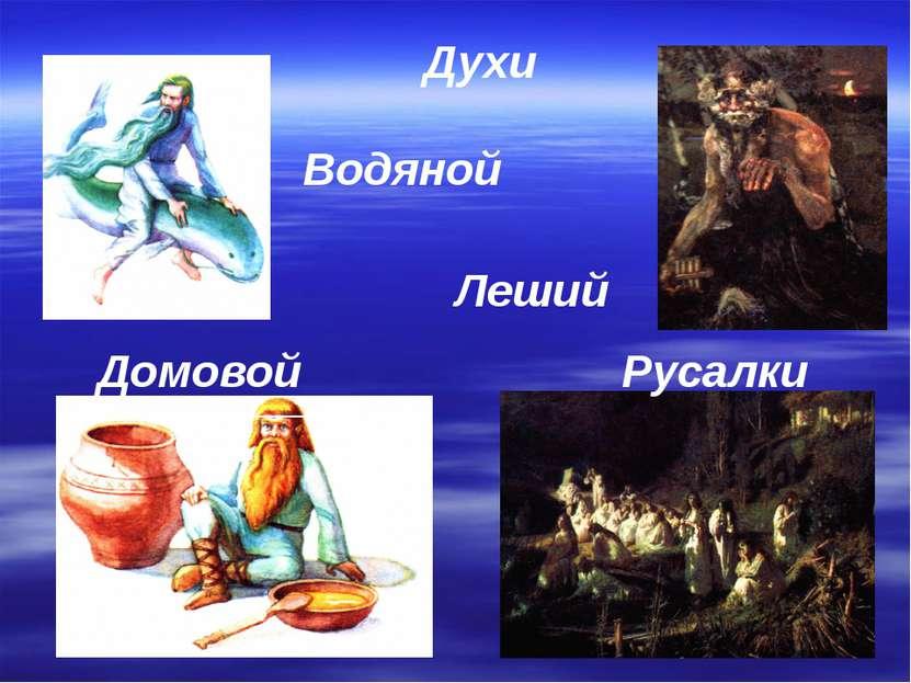 Духи Домовой Русалки Водяной Леший