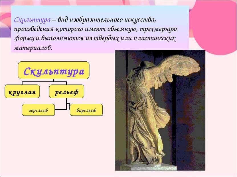 Скульптура – вид изобразительного искусства, произведения которого имеют объе...