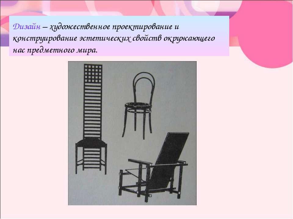 Дизайн – художественное проектирование и конструирование эстетических свойств...