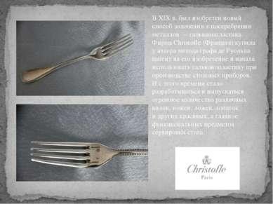 ВXIX в.был изобретен новый способ золочения ипосеребрения металлов— гальв...
