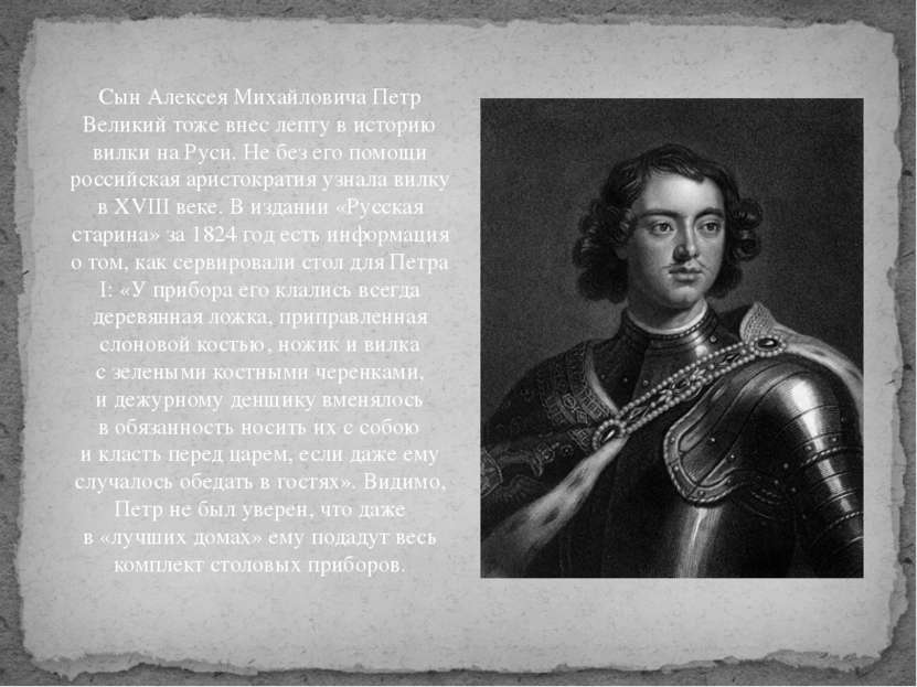 Сын Алексея Михайловича Петр Великий тоже внес лепту висторию вилки наРуси....