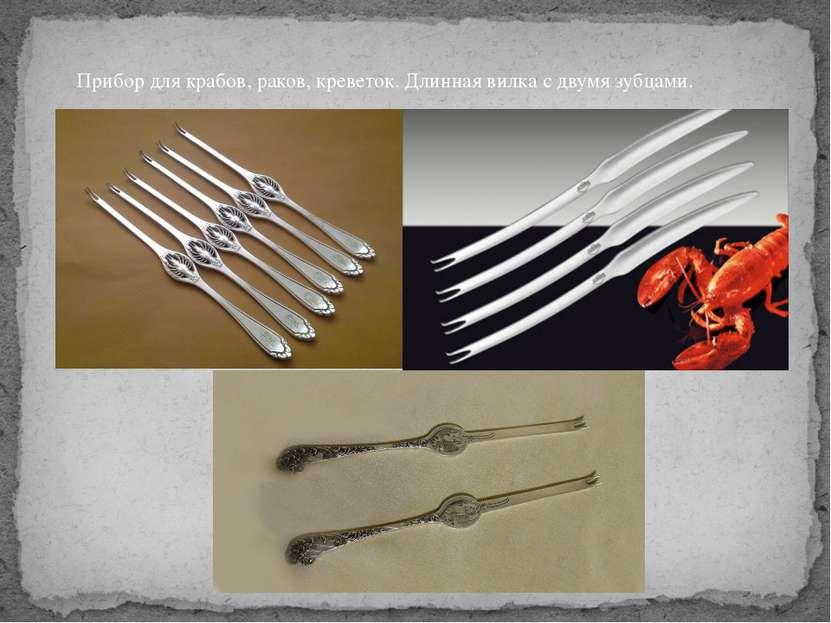 Прибор для крабов, раков, креветок. Длинная вилка с двумя зубцами.