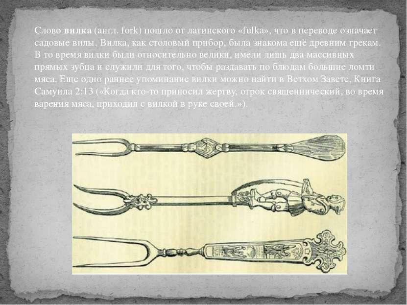 Слововилка(англ. fork) пошло от латинского «fulka», что в переводе означает...