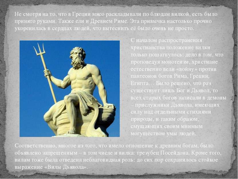 Не смотря на то, что в Греции мясо раскладывали по блюдам вилкой, есть было п...