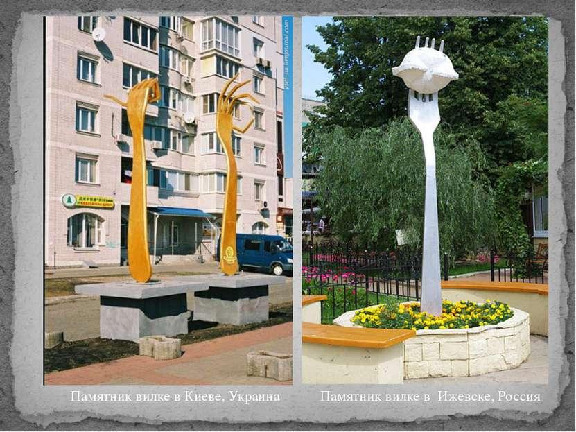 Памятник вилке в Киеве, Украина Памятник вилке в Ижевске, Россия