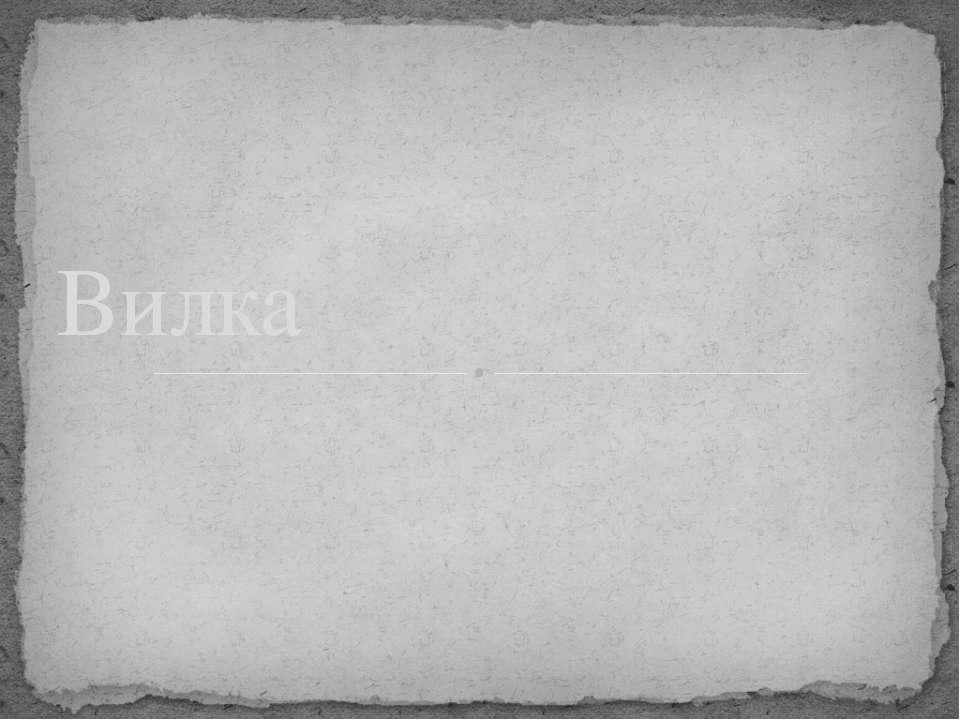 Вилка