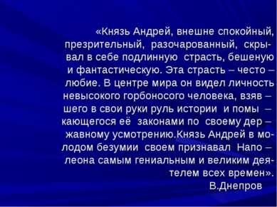 «Князь Андрей, внешне спокойный, презрительный, разочарованный, скры- вал в с...