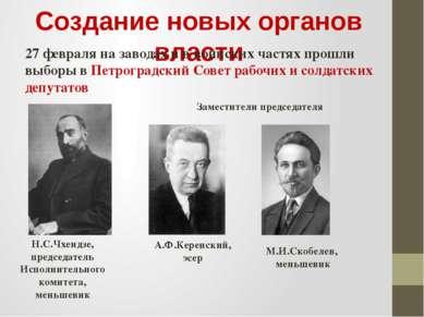 Создание новых органов власти 27 февраля на заводах и в воинских частях прошл...