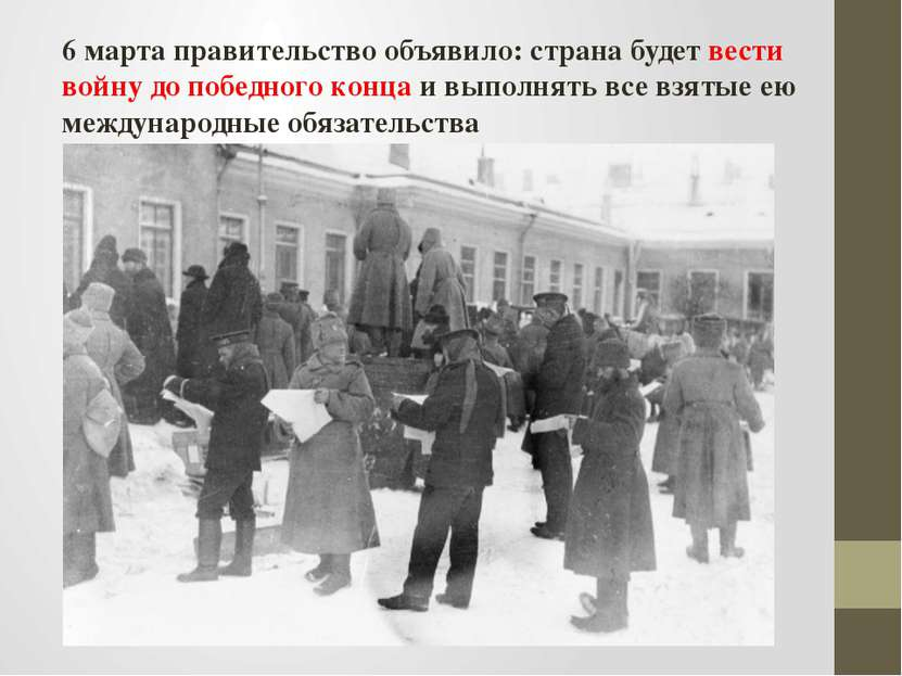 6 марта правительство объявило: страна будет вести войну до победного конца и...