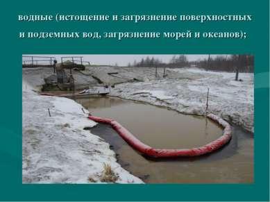 водные (истощение и загрязнение поверхностных и подземных вод, загрязнение мо...