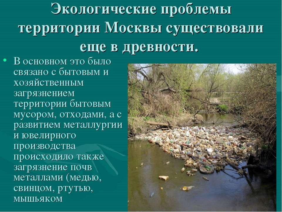Экологические проблемы территории Москвы существовали еще в древности. В осно...