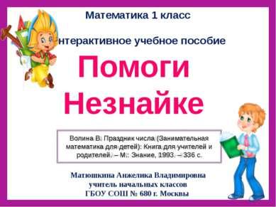 Матюшкина Анжелика Владимировна учитель начальных классов ГБОУ СОШ № 680 г. М...