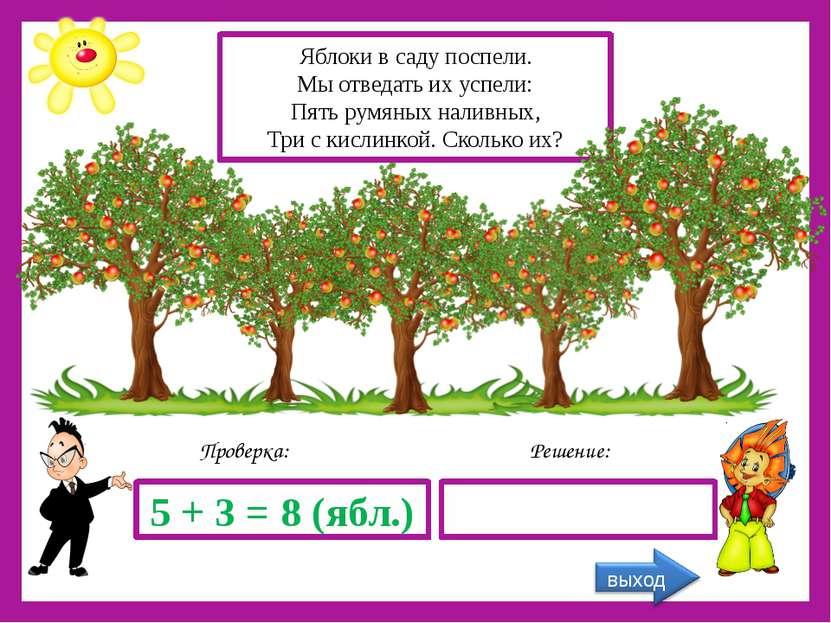 Решение: Проверка: 5 + 3 = 8 (ябл.) Яблоки в саду поспели. Мы отведать их усп...