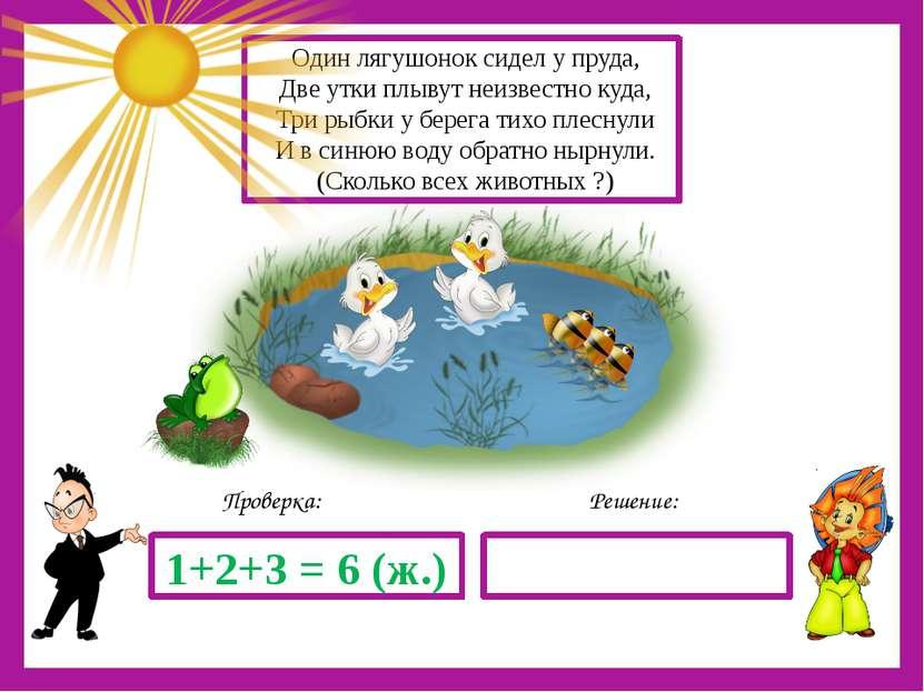 Интерактивное учебное пособие помоги незнайке 1 класс математика скачать бесплатно
