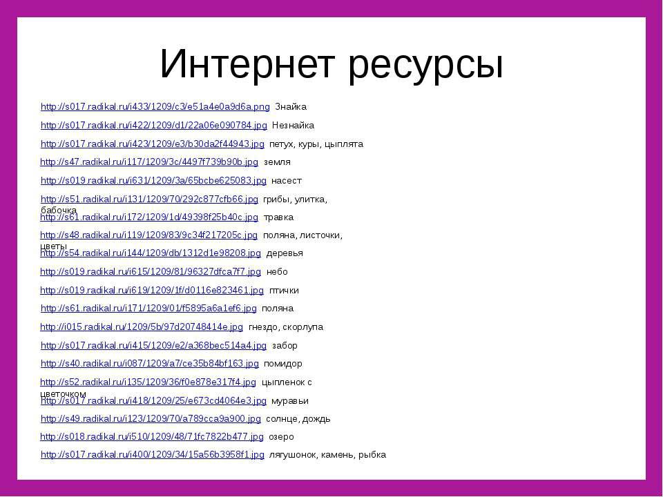 Интернет ресурсы http://s017.radikal.ru/i433/1209/c3/e51a4e0a9d6a.png Знайка ...