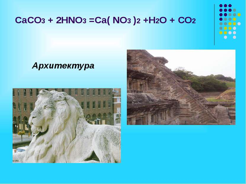 CaCO3 + 2HNO3 =Ca( NO3 )2 +H2O + CO2 Архитектура